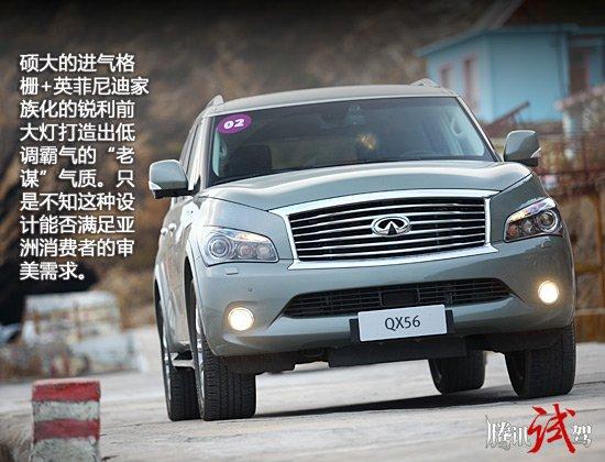 畅享豪华 腾讯试驾英菲尼迪全尺寸SUV QX56