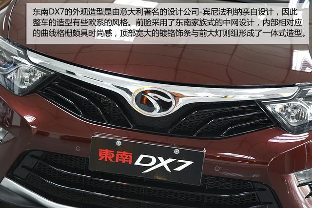 东南DX7到店实拍 紧凑SUV新锐高清图片