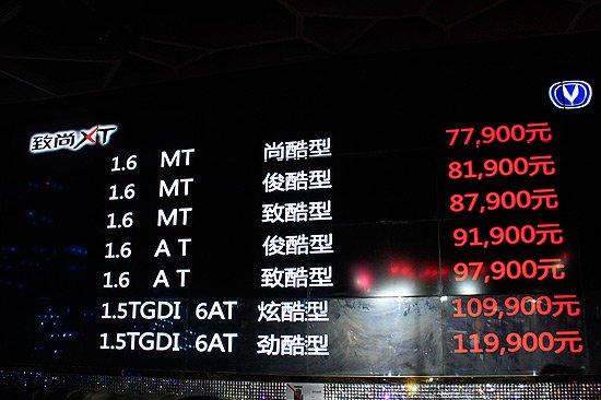 [新车上市]长安致尚XT售7.79-11.99万元