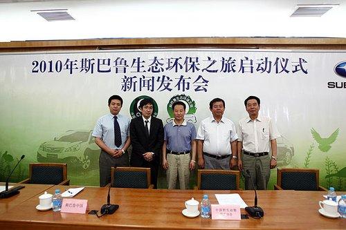 """""""2010年斯巴鲁生态环保之旅""""在京启动"""