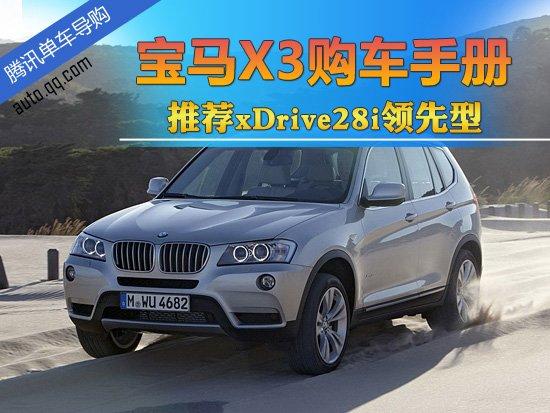 宝马X3购车手册 推荐xDrive28i领先型