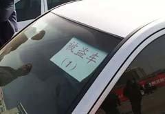 你家车有没有被贼盯上 看这几个迹象就知道