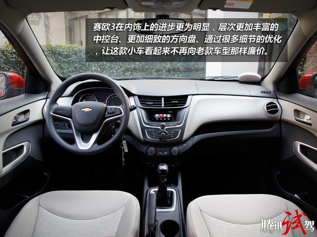 表现更加全面 试驾上海通用雪佛兰赛欧3高清图片