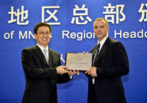海拉在沪获颁跨国公司中国区总部认定证书