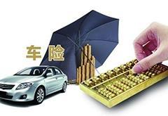 车险保费将上涨为不实信息 消费者需理性选择