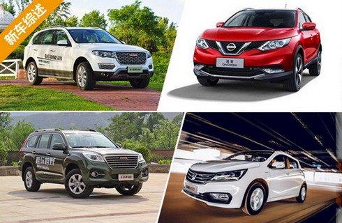 国内轿车市场迎4款新车型 雷克萨斯新旗舰到来