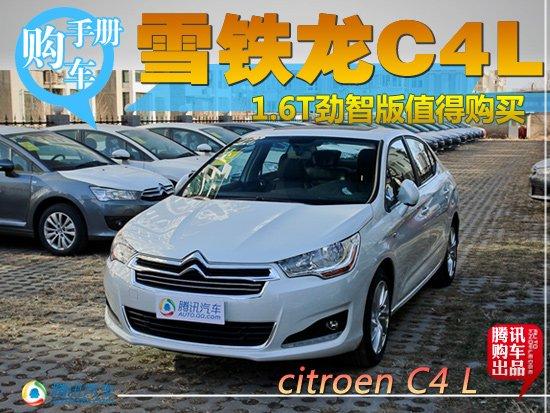首选1.6T劲智版 东风雪铁龙C4L购车手册