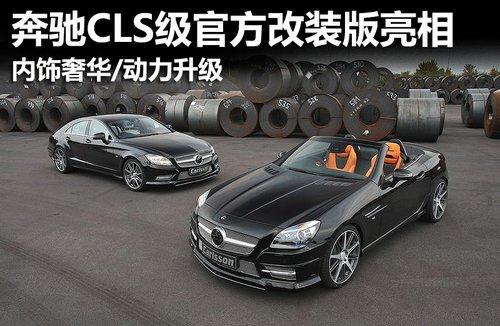 奔驰CLS官方改装版亮相 动力得到升级