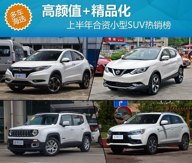 高颜值+精品化 上半年合资小型SUV热销榜