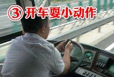 开车动作变形 不专心开车