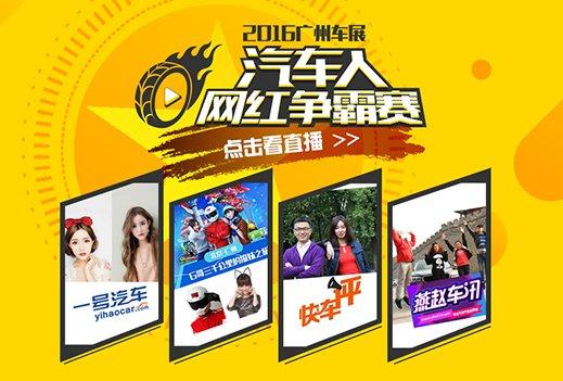 广州车展自媒体网红全程直播