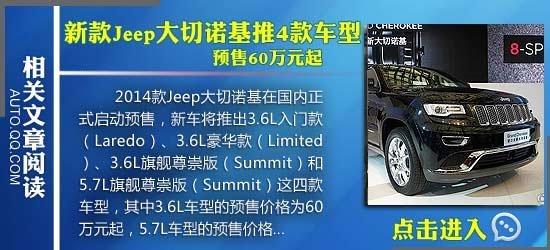 [国内车讯]Jeep自由光有望成都车展上市