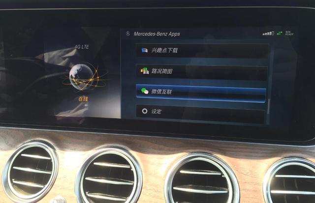 车载大屏幕能用微信了? 不过首先你得有辆奔驰