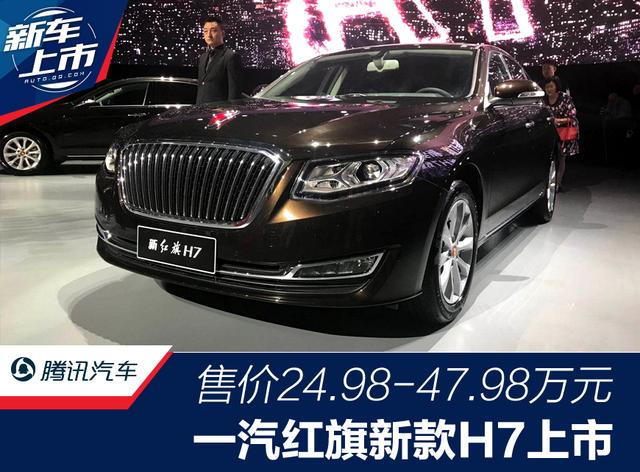 一汽红旗新款H7正式上市 24.98-47.98万元