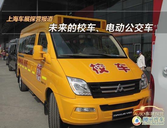 上海车展探营报道 未来的校车、公交车