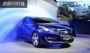 东风日产启辰首款车定10万内 明年上市