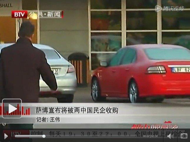 萨博宣布将被两个中国民营收购