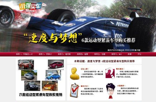速度与梦想 6款运动型紧凑车型购买推荐