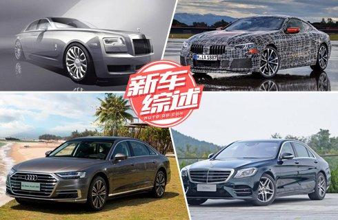 8系量产版6月首发 多款豪华轿车抢先看