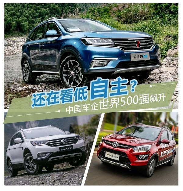 还在看低自主? 中国车企世界500强飙升