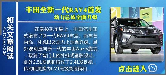 [新车解析]换代丰田RAV4官图解析 明年国产