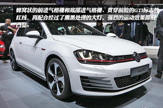 [图解新车]大众第七代高尔夫GTI全球首发
