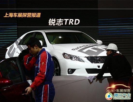 上海车展探营报道 锐志TRD赛车抢先曝光