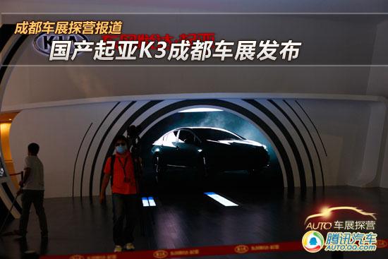 [成都车展探营]国产起亚K3成都车展发布