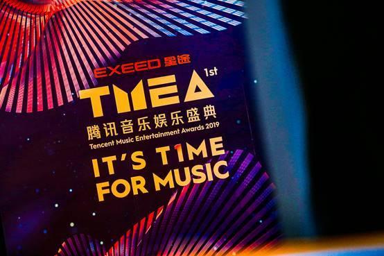 声动不凡敢超越 EXEED星途全程冠名腾讯音乐娱乐盛典