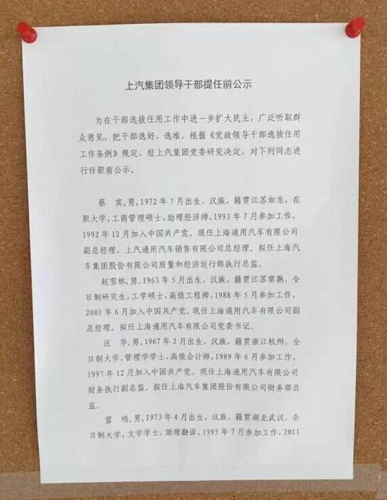 上汽人事调整第二波:陈虹点将上海通用