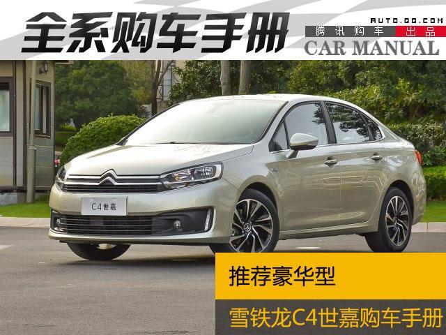 C4世嘉购车手册 推荐1.6L/1.2THP豪华型