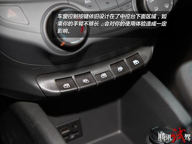 车窗控制按键依旧设计在了中控台下面区域,如果你的手臂不够长,会对
