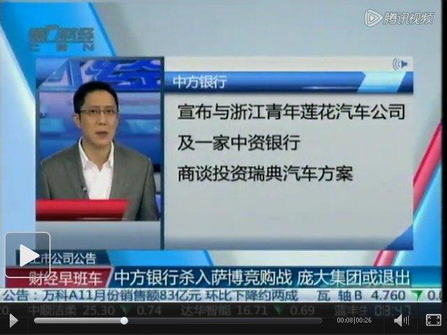 中方银行杀入萨博竞购战 庞大集团或退出