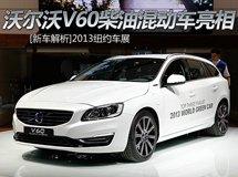 沃尔沃V60柴油插电式混动版