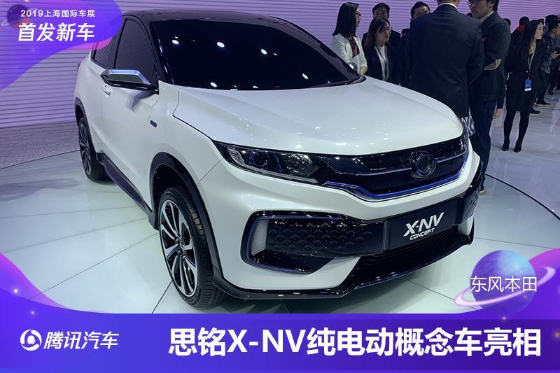 续航里程或340km 思铭X-NV概念车最快年内量产上市