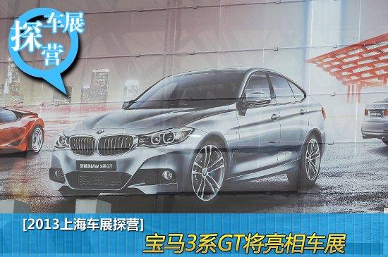 [上海车展探营]宝马3系GT将亮相车展