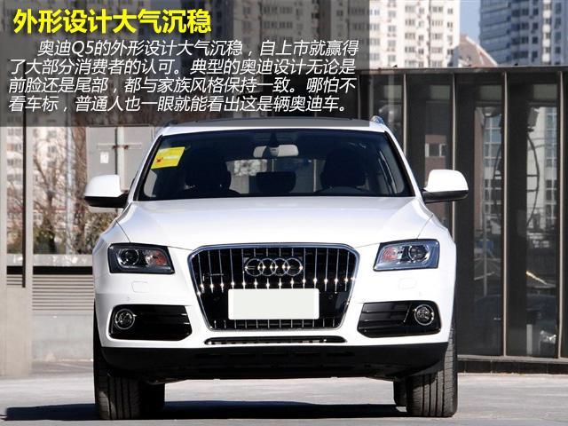 2015款奥迪Q5购车手册 推荐40TFSI技术型