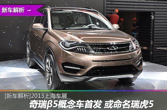 [新车解析]奇瑞β5概念车首发 或命名瑞虎5