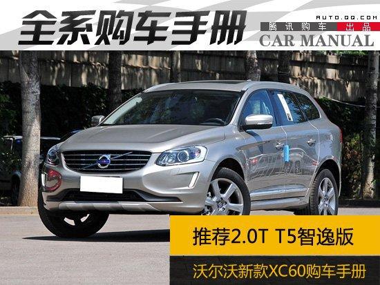 推荐T5智逸版 沃尔沃新款XC60购车手册