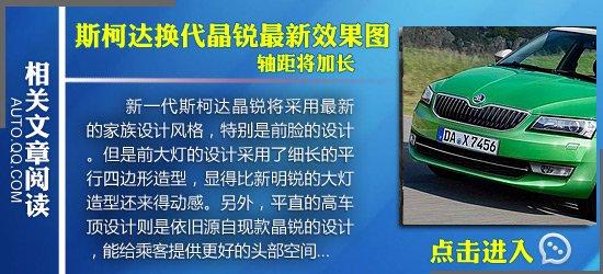 [新车发布]改款斯柯达Yeti官图 外观更优雅