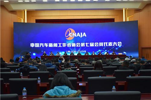 中国汽车记协第七届会员代表大会在京召开