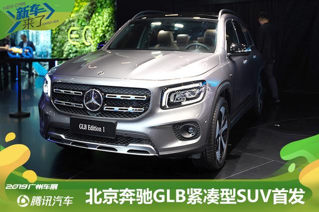 转载:新车来了:硬派SUV小鲜肉北京奔驰GLB全解析