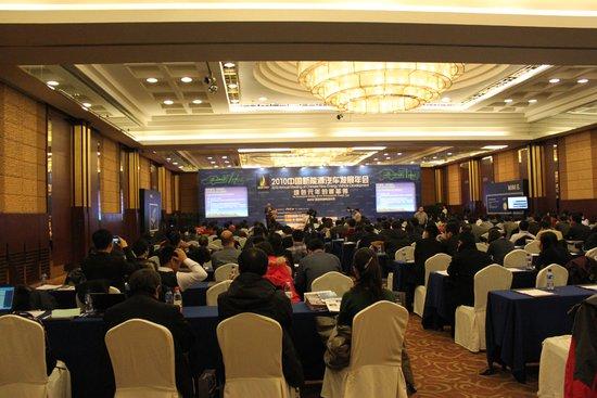 """""""2010中国新能源汽车发展年会""""举行"""