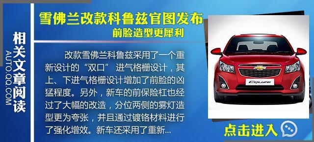 [国内车讯]雪佛兰Trax定名为创酷 4月上市