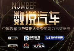 中国汽车影响力指数盛典奖项归谁?大数据说了算
