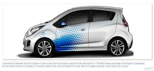通用汽车携手谷歌 推进SPARK电动车共享