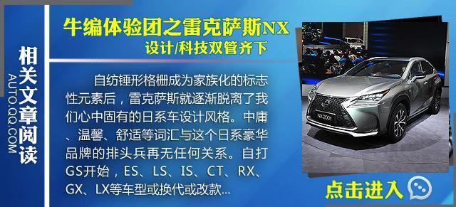[新车解析]雷克萨斯NX亮点解读 首搭T动力