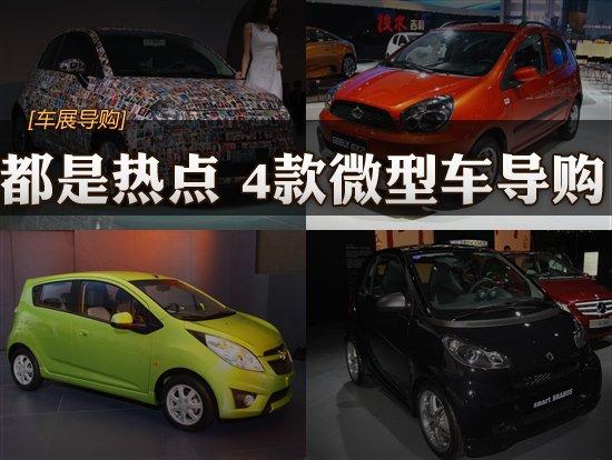[车展导购]都很受关注 车展4款微型车导购