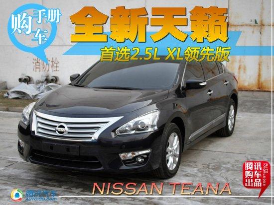 首选2.5L领先版 东风日产全新天籁购车手册