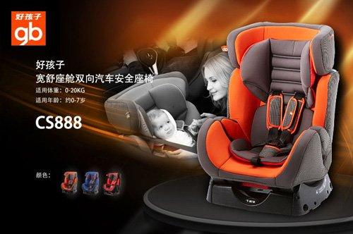 好孩子cs888-w系列儿童安全座椅